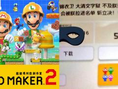 你的自由,由我掌控!《超级玛利欧创作家2》 因游戏自由创作内容遭中国下架!
