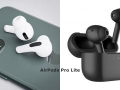 苹果推「平价机」上瘾?!AirPods Pro Lite 再传新消息:最快年中有望正式发表