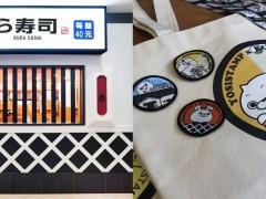 COOLIFE|藏寿司携手日本超人气贴图登陆店铺!百分百要吃的吧?!