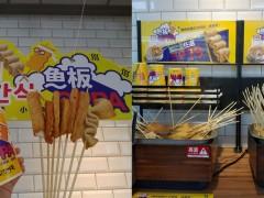 COOLIFE 在台湾就能体验正宗韩国街头小吃摊!「全家」推出道地鱼板串!