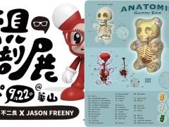 玩具解剖展又剖开一只重量级人物啦! 众大咖卡通角色齐聚一堂怎么可以错过?!