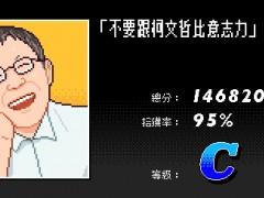 #CooLife | 準备好跟柯P一起在游戏中拯救台北市!