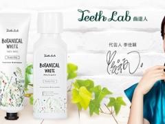 日本高人气、美到逆天的美白牙膏 Teeth Lab!笑颜女神 李佳颖出任代言人!