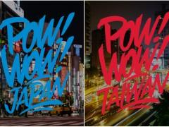 POW! WOW! 亚洲巡迴台湾站。活动消息