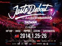 街舞奥林匹克「Juste Debout」Coming Again!!!1月26日台湾资格赛登场