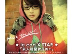 【活动】le coq sportif美女素人Model徵选起跑啰!