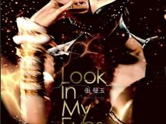 迷离幻境!张曼玉首支单曲《Look in My Eyes》@Apple Music独家上线