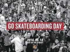 2016世界滑板日!6/18邀你一起提前疯滑板