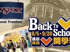 Back to School!! JANSPORT标準配备