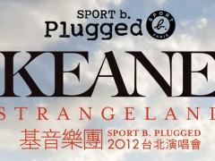 SPORT B. PLUGGED 'KEANE基音乐团 2012台北演唱会'