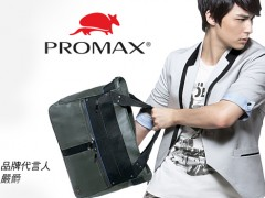『My Style,My PROMAX 严爵代言发表会』 推出All-In-One 包