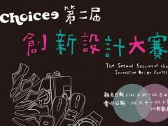 Choicee第二届新设计大赛活动开跑!设计3C或3C周边商品说故事