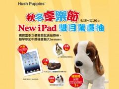Hush Puppies 2012秋冬享乐节 New iPad双月惊喜抽