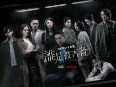 还看不够?最强台剧《谁是被害者》第二季获 Netflix 续订,最快等到 2022 年就上线!