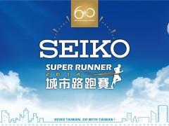 SEIKO第四届SUPER RUNNER城市路跑赛即将开始报名