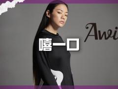 嘻一口 │ 称霸沖绳的饶舌皇后!来自 YENTOWN 的 Awich 将逐步佔领东瀛饶舌圈!