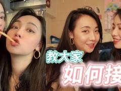 """怎么能这么甜蜜!「高颜值女女恋 YouTuber」阿卡贝拉 示範如何接吻、引发粉丝大喊 """"已失血过多""""!"""
