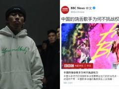 BBC中文 评断「中国饶舌歌手」事件再延烧!Higher Brothers 火爆回击「对 BBC 开战!」