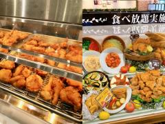 终于可以自己选炸鸡部位了!日本「肯德基放题」东京正式开幕,50 种独门菜色全部任你挑!