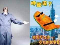 鸡腿 BANG 当全部吃起来!LEO 王实体新单曲「鸡腿便当」即将上市啦!网友:「还不吃爆!」