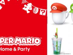 跟玛利欧一起在家开派对!任天堂推出超级玛利欧「居家派对」系列商品,打造蘑菇王国的时刻来了!