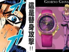 这是替身攻击!《 JOJO 的奇妙冒险 黄金之风 》与 SEIKO 推出共 8 款限量联名錶款!