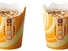 充满回忆的消暑圣品,台湾麦当劳推出暑假期间限定「森永牛奶糖」冰炫风!