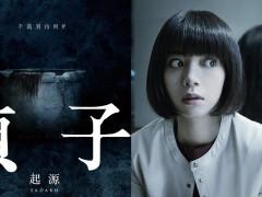日本最惊悚怨灵贞子「贞子」回来了!《七夜怪谈》原版人马打造《贞子:起源》