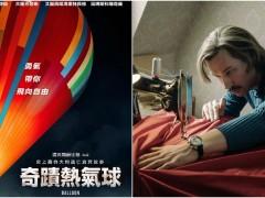 COOL 看电影|赠票活动,这个逃亡太冒险了吧?!《奇蹟热气球》即将上映!