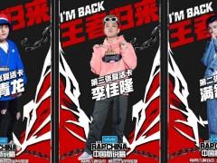 你们的期待节目组听到了!人气饶舌歌手「李佳隆」拿下最后一位败部复活名额!