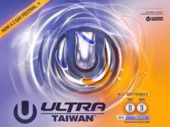 EDM 重拍来势汹汹,电音迷準备好了吗?ULTRA TAIWAN 2018 首波 LINEUP 释出!