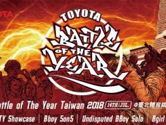 《2018 TOYOTA BOTY 台湾资格赛》开战在即!一同见证下一个台湾 Breaking 之光!