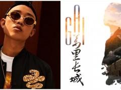 GAI爷 新歌再次展现何谓「中国风嘻哈」,更透过歌词带你感受「万里长城」的壮丽之美!