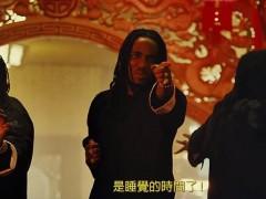 混搭东方文化正夯!嘻哈团体 Migos 邀菲董、NIGO 打麻将、唐装、十三妹,甚至中国功夫全入镜!