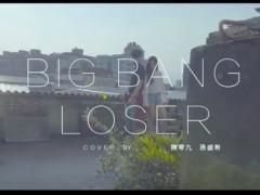 挑战天团神曲!陈零九 feat. 孙盛希重新翻唱 BIGBANG《LOSER》