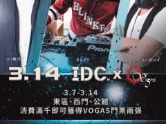 赠票活动 ∣ 3.14 IDC x VOGAS white lover party 限定派对