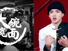 吴亦凡最新 FreeStyle 神曲《大碗宽麵》释出!到底是谁说他没资格当「中国新说唱」评审的?!