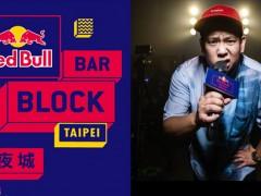 因应全球疫情及物流作业影响,「Red Bull Bar Block无夜城」活动将延期至 5/1 号!