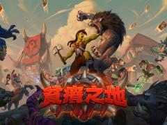 《炉石战记》全新资料片《贫瘠之地》将于台湾时间 3 月 31 日正式推出!全新卡牌揭露季即日展开