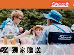 特别企划 潮人必备户外配备! Coleman × BEAMS 夏日露营、野餐的完美组合!