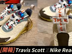 COOL 开箱|实鞋真的不简单!与 Travis Scott X Nike React 270 穿越时空,回到那复古的 90 年代!