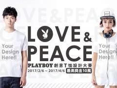 PLAYBOY第一届创意T恤设计大赛「LOVE & PEACE」开跑