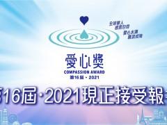 第16届.2021「爱心奖」现正接受提名 连系全球华人爱心纽带、表彰各界慈善楷模